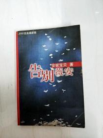DA141867 告别薇安·2002完美最新版【一版一印】【书边有斑渍】