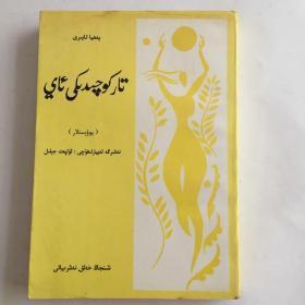 窄路上的月亮:中篇小说集:维吾尔文