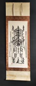 D288:回流印刷书法图(日本回流书画.回流老画.老字画