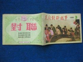 民间对联故事   1988-3