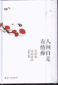 人间自是有情痴:吴淡如诗词译语(精装)