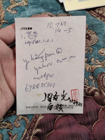 """【签名钤印题词纸片】已故著名语言学家、""""汉语拼音之父""""周有光 毛笔签名钤印题词""""自娱""""纸片,背面还写有""""允和""""(张允和是周有光妻子)"""