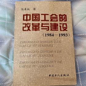 中国工会的改革与建设:1984~1993