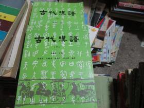 古代汉语(上下)