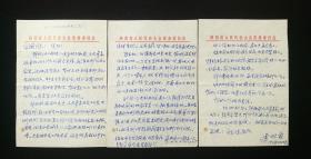 内务部谢觉哉秘书、新中国第一部《宪法》参与起草人 吉世霖 1981年 信札一通三页