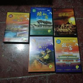 老光盘……(5碟DVD)典藏北京