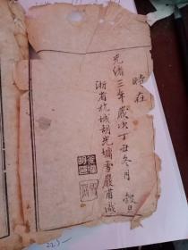 胡庆余堂雪记 丸丹全集(光绪三年)老中医书