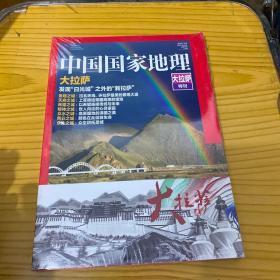 中国国家地理大拉萨