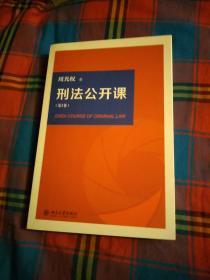 刑法公开课(第1卷)签名本