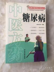百病中医特效方药丛书,糖尿病(第二版){满百元八折}
