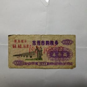 """1970年苏州市购粮券  半市两 """"最高指示 备战、备荒、为人民"""""""
