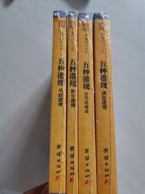 五种遗规(训俗遗规、在法官戒录、教女遗规、从政遗规)4本合售