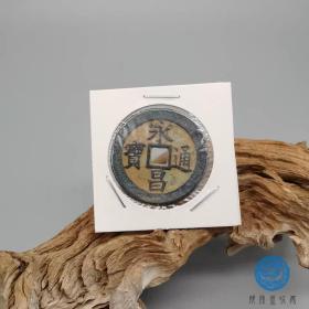 古钱币真品老铜钱老古币自然包浆出土古董古玩古币收藏