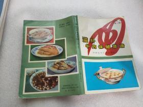 滋补中药保健菜谱