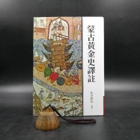 台湾联经版  札奇斯钦 译注《蒙古黄金史译注 (第二版)》(精)