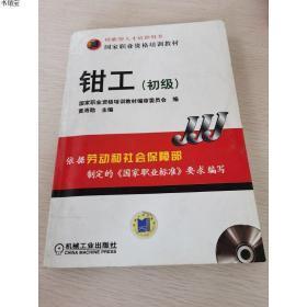 钳工——国家职业资格培训教材