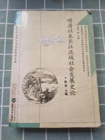 明清以来长江流域社会发展史论(武汉大学人文社会科学文库)