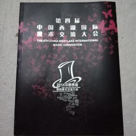 第四届中国西湖国际魔术交流大会