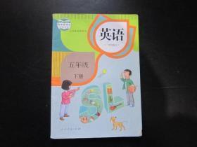 义务教育教科书 英语 五年级下册 一年级起点 人教版 【有笔迹】