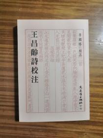 王昌龄诗校注 庚子纪念版  限量编号