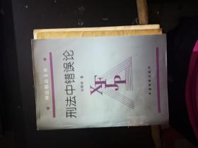 刑法中错误论【1.31日进书】