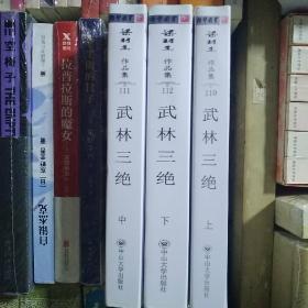 武林三绝全三册梁羽生最后一部未出版作品