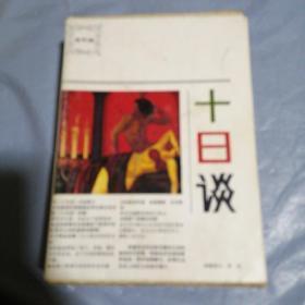 十日谈连环画(1 -5全带盒)少3册