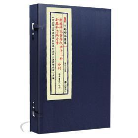 子部珍本备要第075种轩辕碑记医学祝由十三科轩辕科治病奇书合刊