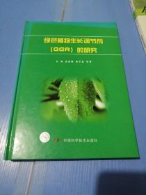 绿色植物生长调节剂(GGR)的研究