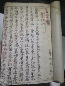 古代道教极珍本————————《文昌秘典》