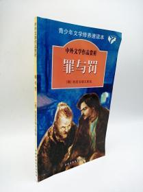 中外文学作品赏析丛书:罪与罚