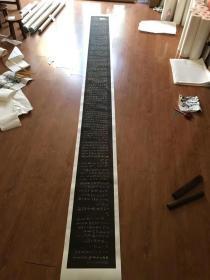 王羲之十七帖  郁冈斋墨妙。纸本大小28.94*365.36厘米。宣纸原色仿真。微喷复制