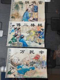《官场现形记》连环画:万民伞、江阴哨官、傅二棒槌:3本合售