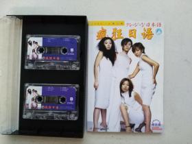 疯狂日语  1999年第3期
