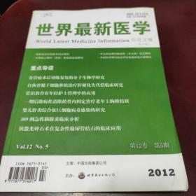 世界最新医学2012.5