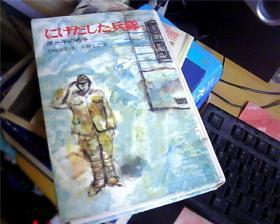 日文原版:にげだした兵队·原一平の戦争