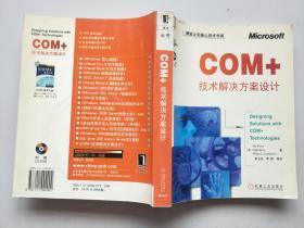 COM+技术解决方案设计   有光盘