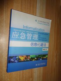 应急管理信息化建设