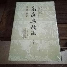 高适集校注(修订本)