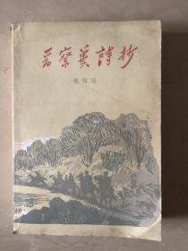 晋察冀诗抄(作者签赠本)保真