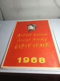 1968年挂历 毛主席万岁