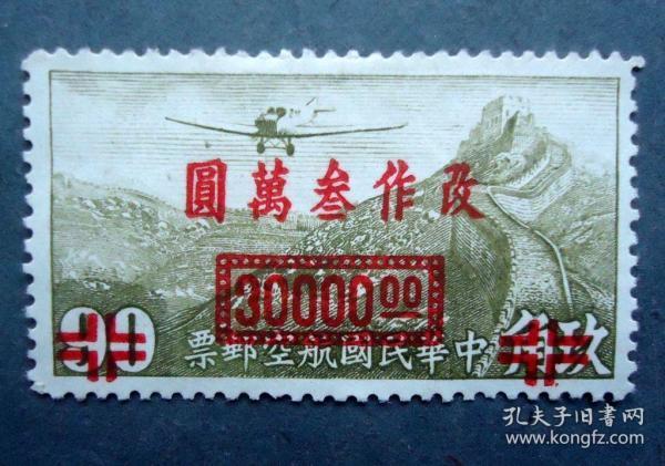 邮票  中华民国航空邮票 民航7-57上海加盖国币航空改值邮票30000元