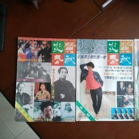 炎黄春秋1991年、1992年,总1、2、3、4、5、6、7、8、9期,含创刊号,1—9期