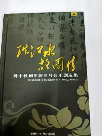 DA117197 珠江水 故园情--陈中秋词作歌曲与音乐剧选集(内附光盘4张)