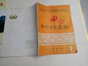 中甸党史通讯(总第一期)1990年创刊号