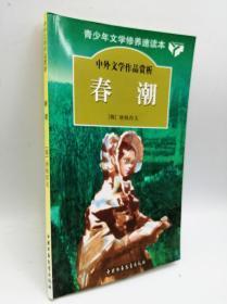 中外文学作品赏析丛书:春潮