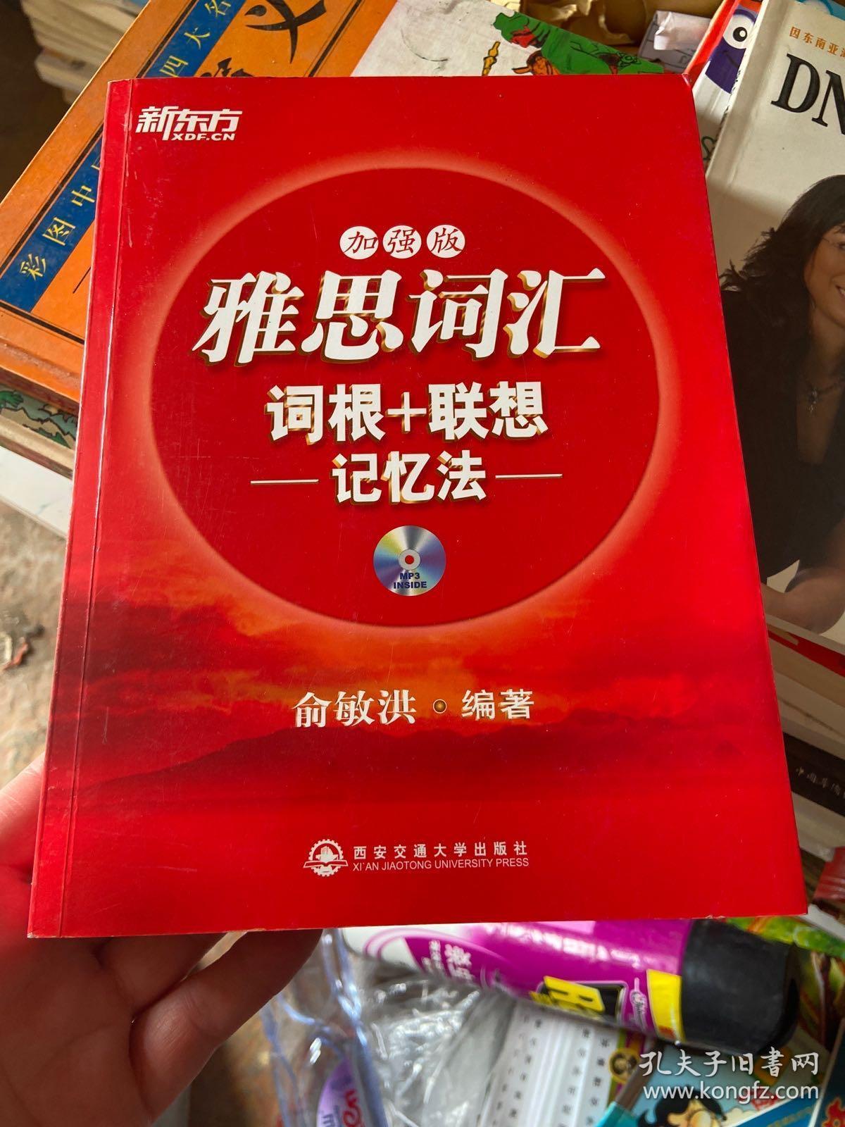 新东方·雅思词汇:词根+联想记忆法(加强版)有光盘