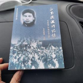 永不泯灭记忆【记庄龙甲和他的战友】奎文区文史资料第7集