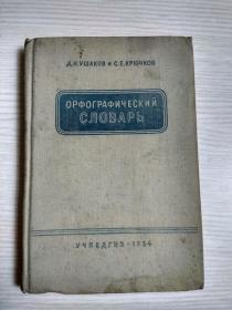 俄文原版(1954年印)