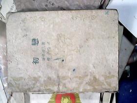 珍稀新文学 民国37年 开明书店 屠格涅夫著 丰子恺译 《初恋》袖珍本 14.3*10.5cm 一册全